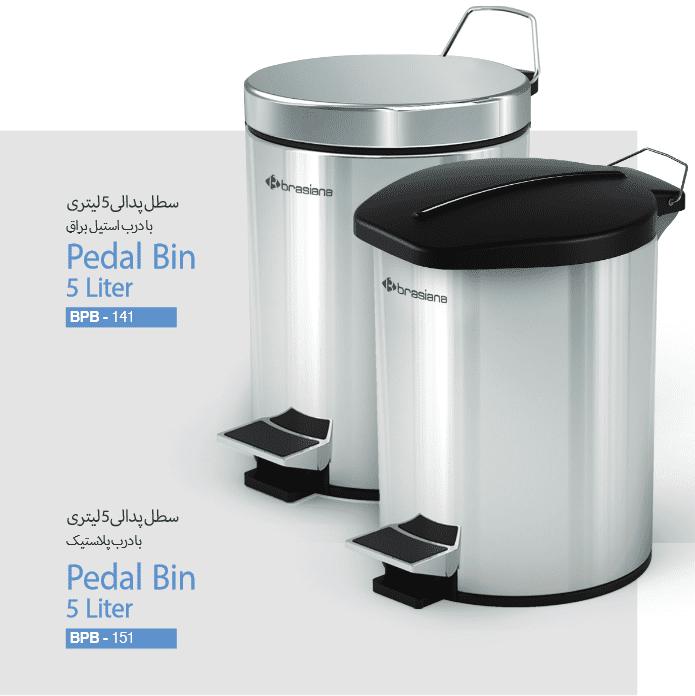 سطل زباله پدالی 5 لیتری Brasiana با درب استیل