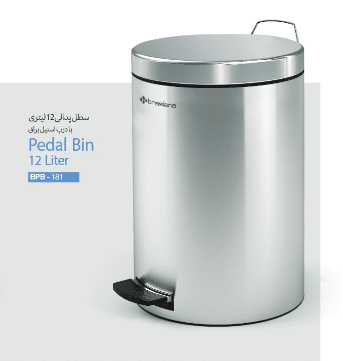 سطل زباله پدالی 12 لیتری Brasiana با درب استیل
