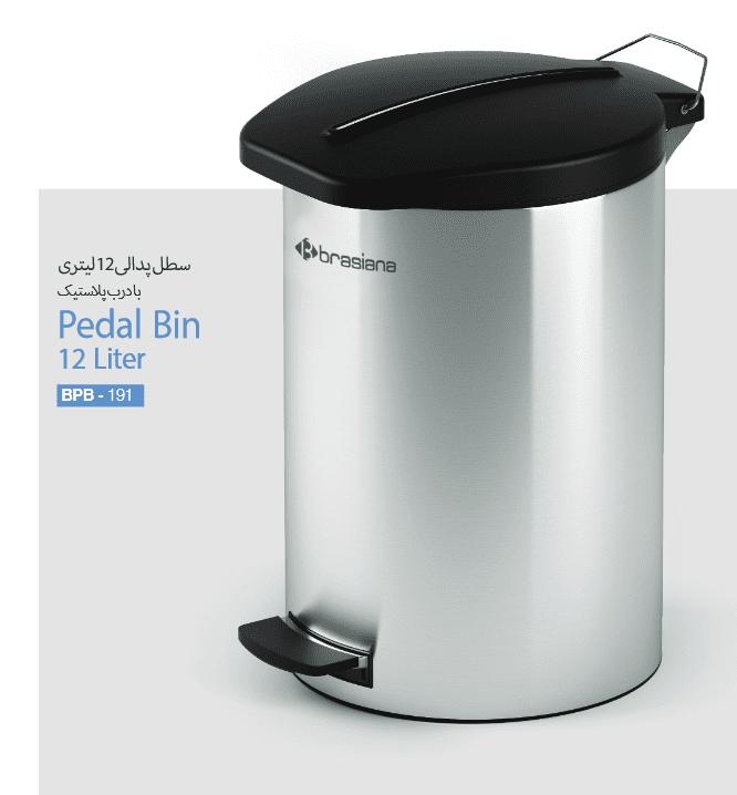 سطل زباله پدالی 12 لیتری Brasiana با درب پلاستیکی
