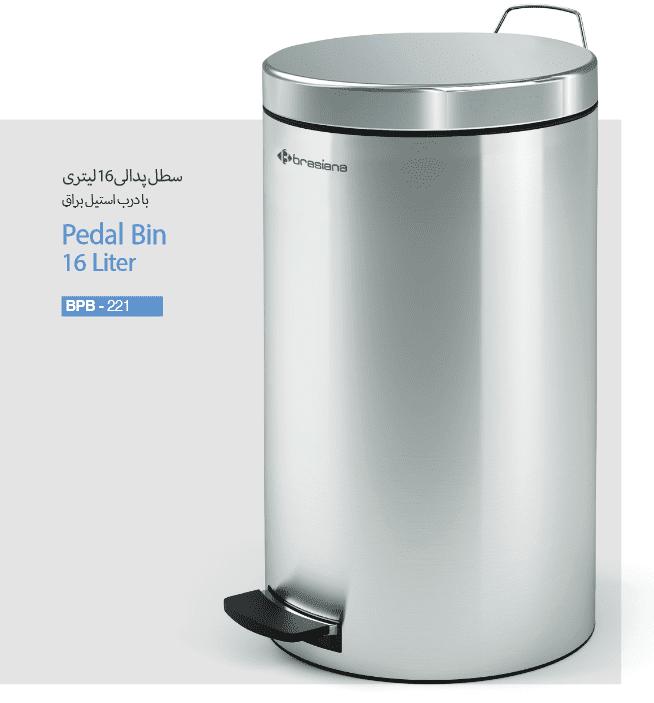 سطل زباله پدالی 16 لیتری Brasiana با درب استیل