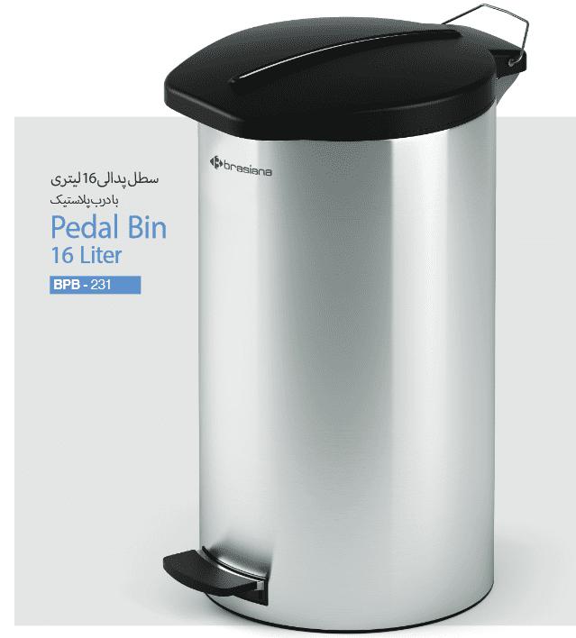 سطل زباله پدالی 16 لیتری Brasiana با درب پلاستیکی