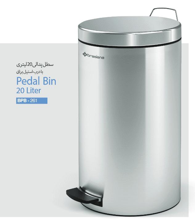 سطل زباله پدالی 20 لیتری Brasiana با درب استیل