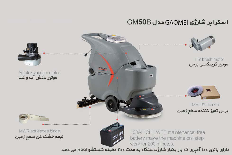 اسکرابر بدون سرنشین شارژی GAOMEI 50B