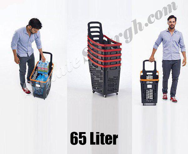 چرخ خرید فروشگاهی 65 لیتری