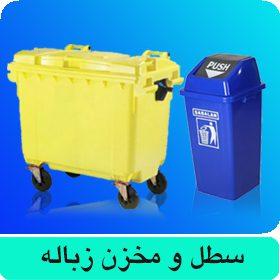سطل و مخزن زباله
